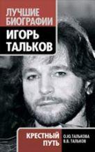 Талькова О.Ю., Тальков В.В. - Игорь Тальков. Крестный путь' обложка книги