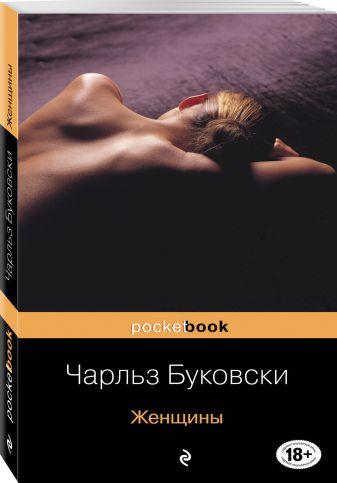Чарльз Буковски - Женщины обложка книги