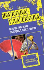 Все включено: скандал, секс, вино: роман Жукова-Гладкова М.