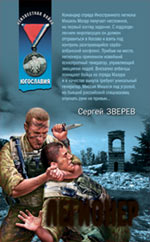 Легионер: роман Зверев С.И.