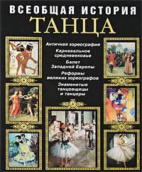 Худеков С.Н. - Всеобщая история танца обложка книги