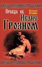Пронина Н.М. - Правда об Иване Грозном' обложка книги