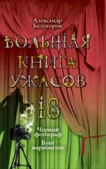 Большая книга ужасов. 18: повести Белогоров А.И.