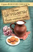Щербакова Г. - Справа оставался городок' обложка книги