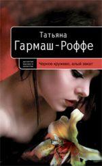 Черное кружево, алый закат: роман