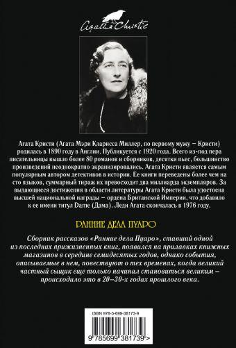 Ранние дела Пуаро Кристи А.