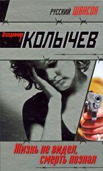 Жизнь не видел, смерть познал: роман Колычев В.Г.