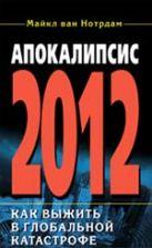Марианис А. - 2012: Апокалипсис от А до Я' обложка книги