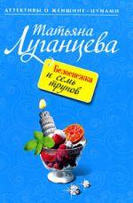 Белоснежка и семь трупов. Зуб дареного коня: повесть и роман Луганцева Т.И.