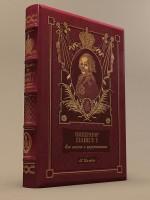 Шильдер Н.К. - Император Павел I: Его жизнь и царствование обложка книги