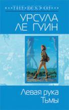 Ле Гуин У. - Левая рука Тьмы' обложка книги