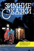 Шахова М., Лаптева Т. - Зимние сказки' обложка книги