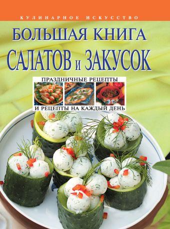 Большая книга салатов и закусок