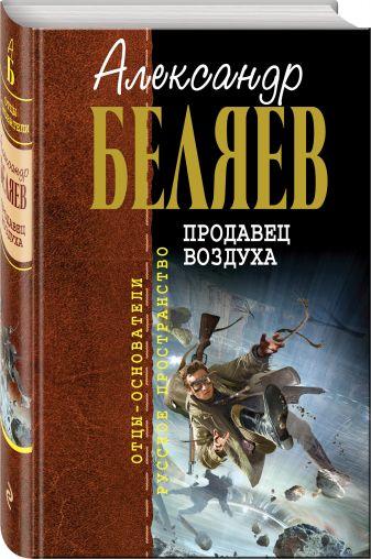 Александр Беляев - Продавец воздуха обложка книги