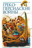 Шауб И.Ю., Андерсен В. - Греко-персидские войны' обложка книги