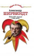 Ширвиндт А. - Schirwindt, стертый с лица земли' обложка книги