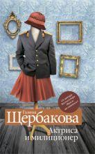 Щербакова Г. - Актриса и милиционер' обложка книги