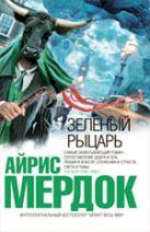 Мердок А. - Зеленый рыцарь' обложка книги