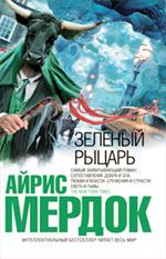 Зеленый рыцарь Мердок А.