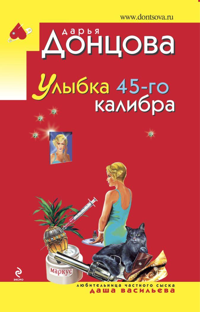 Донцова Д.А. - Улыбка 45-го калибра обложка книги