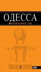 Власишен Ю.П. - Одесса: путеводитель' обложка книги