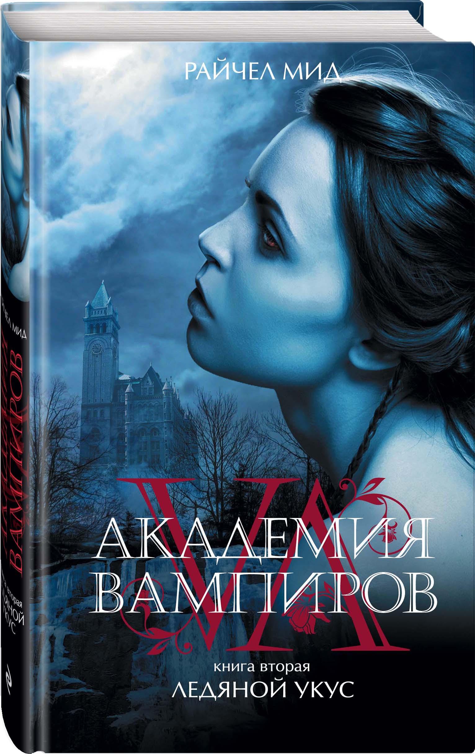 Мид Р. Академия вампиров. Книга 2. Ледяной укус книги эксмо академия проклятий урок седьмой опасность кровного наследия