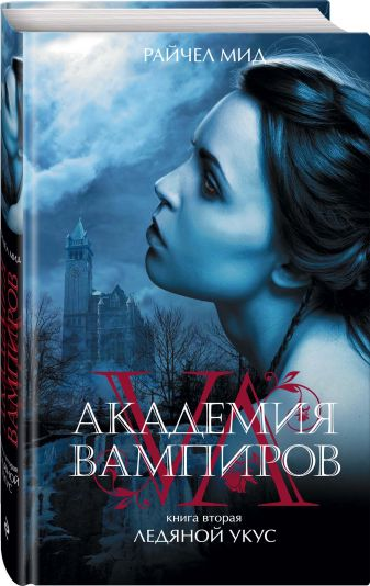 Райчел Мид - Академия вампиров. Книга 2. Ледяной укус обложка книги