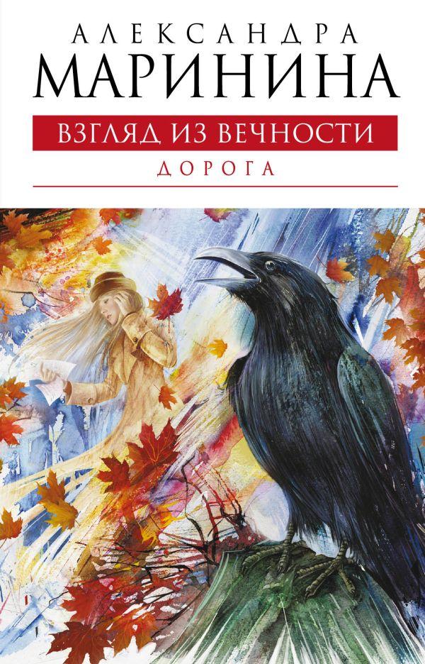 Взгляд из вечности. Книга вторая: Дорога: роман Маринина А.