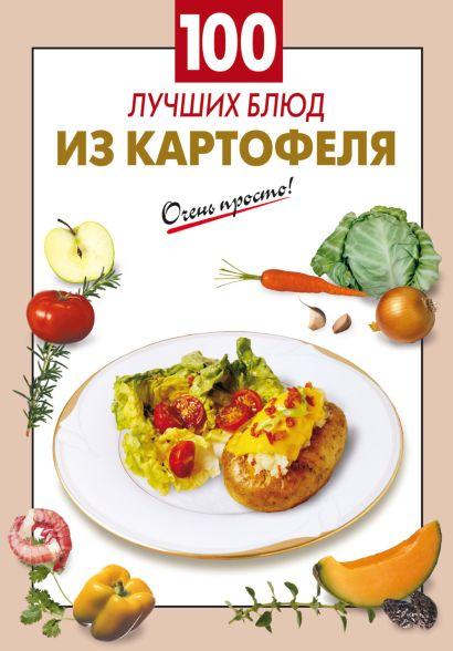100 лучших блюд из картофеля - фото 1