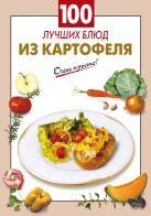 Выдревич Г.С., сост. - 100 лучших блюд из картофеля' обложка книги