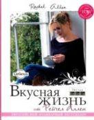 Аллен Р. - Вкусная жизнь от Рейчел Аллен' обложка книги
