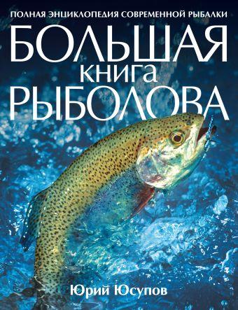 Большая книга рыболова Юрий Юсупов