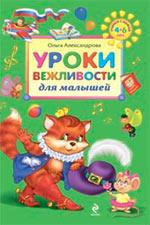 Уроки вежливости для малышей Александрова О.В.