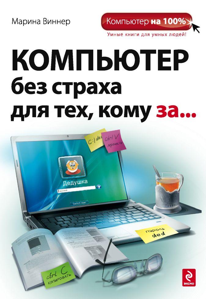 Виннер М. - Компьютер без страха для тех, кому за... обложка книги