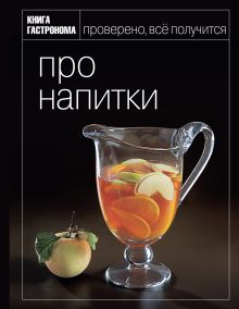 Книга Гастронома Про напитки