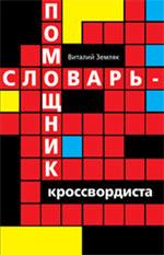 Словарь-помощник кроссвордиста