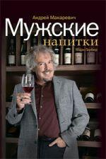 Макаревич Андрей: кулинарный подарок для мужчин и не только