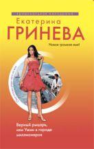 Гринева Е. - Верный рыцарь, или Ужин в городе миллионеров: роман' обложка книги