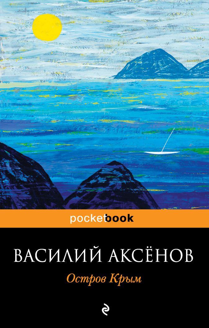 Аксенов В.П. - Остров Крым обложка книги