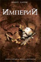Харрис Р. - Империй' обложка книги