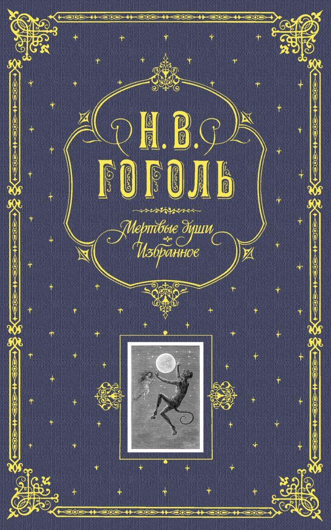 Гоголь Н.В. - Мертвые души. Избранное обложка книги