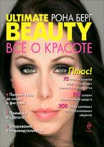 ULTIMATE BEAUTY: ВСЕ О КРАСОТЕ Берг Р.