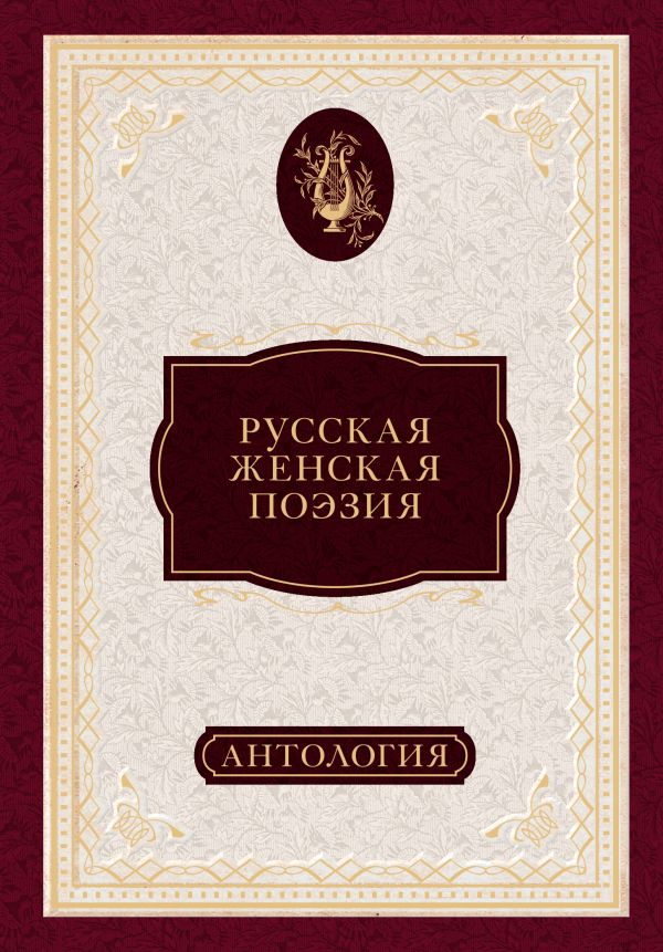 Русская женская поэзия: антология
