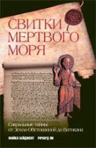 Бейджент М., Ли Р. - Свитки Мертвого моря: сакральные тайны: от Земли Обетованной до Ватикана' обложка книги