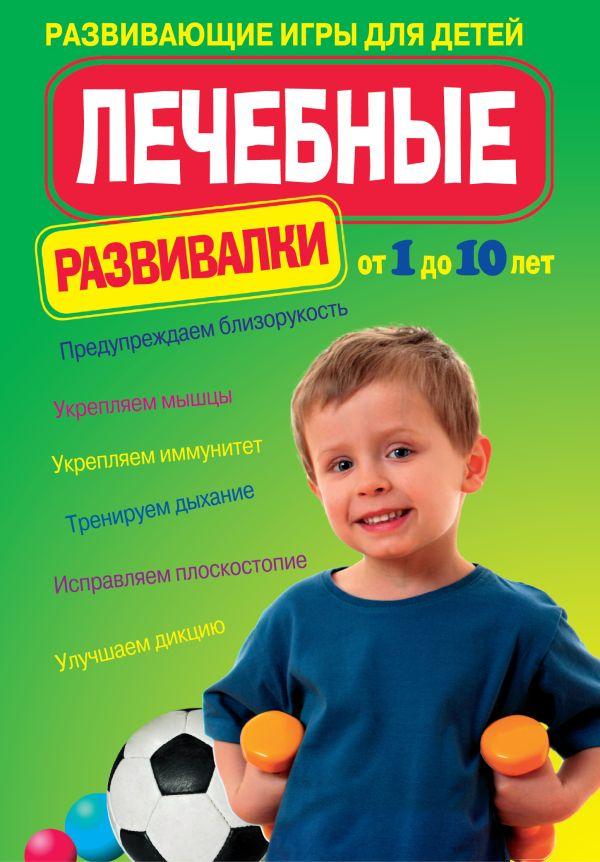 Лечебные развивалки: развивающие игры для детей