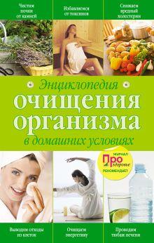 Энциклопедия очищения организма в домашних условиях