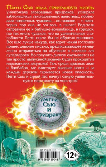 Красные джунгли Брюссоло С.