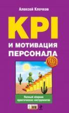 Клочков А.К. - KPI и мотивация персонала: полный сборник практических инструментов' обложка книги