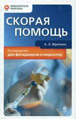 Скорая помощь: руководство для фельдшеров и медсестер Верткин А.Л., ред.