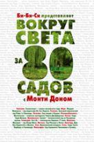 Дон М. - Вокруг света за 80 садов с Монти Доном' обложка книги